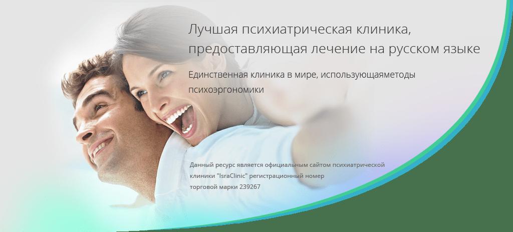 Клиника панических атак москва