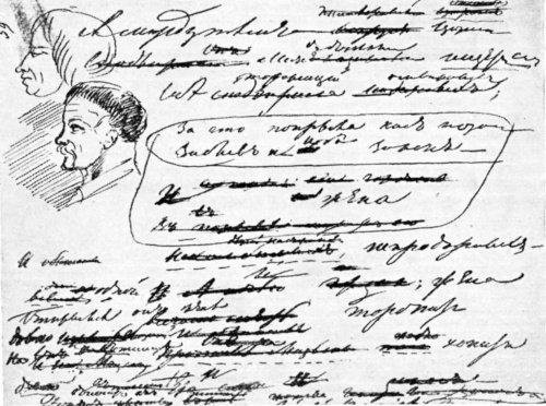 Часть 2. Личные рукописи Глава 17. Лабиринты Сознания
