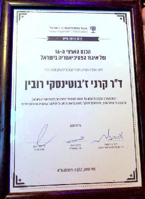 """Психиатр """"IsraClinic"""" получила престижную награду от профессионального сообщества"""
